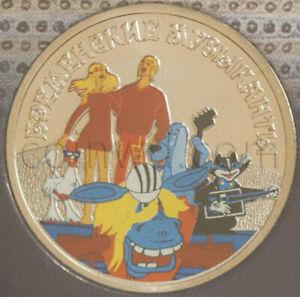 Russian Cartoons Russia 25 rubles 2019 The Bremen Town Musicians UNC