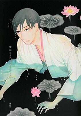 BL Yaoi Boys Love Comic Shounennai Bride swimsuit Kamon Saeko