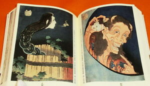 Japanese-Yokai-Monster-Ukiyo-e-Manga-Book-Vol-2-ukiyoe-japan-0253