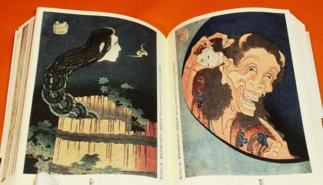 Japanese Yokai Monster Ukiyo-e Manga Book Vol.2 ukiyoe japan #0253