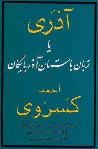 Azari, Ya Zaban Bastan Azarbaygan : Azari: Or the National Language of Azarba...