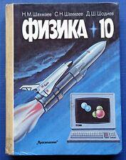 1992 Russian School Book Textbook Physics 10 class grade Rocket Физика 10 класс