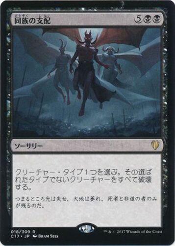 ***4x JAPANESE Kindred Dominance*** MINT Commander 2017 EDH MTG Magic Card