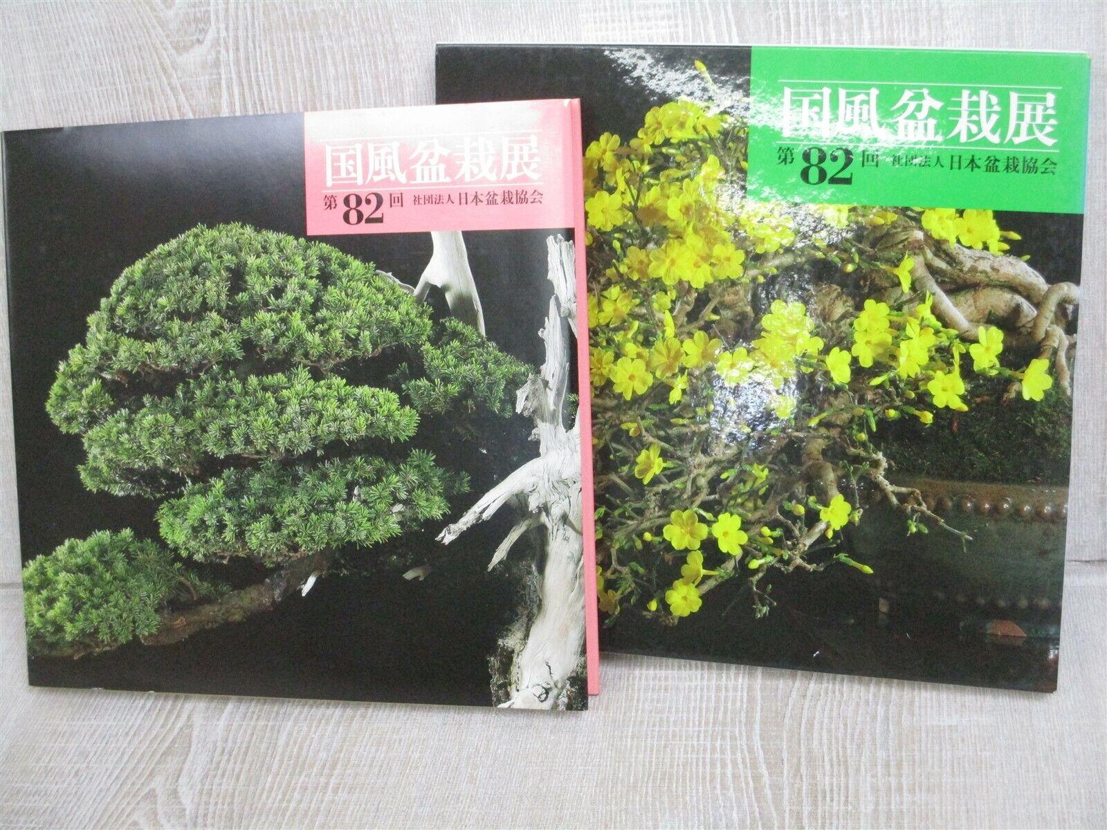 BONSAI KOKUFU Exhibition 82nd Art Photo Book Pictorial Japan 2008