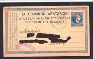 GRECE-old-postal-stationary-YEAR-1896-DESTINATION-NANCY