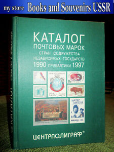 1997-Rare-book-Catalog-of-postage-stamps-of-the-CIS-and-Baltic-States-1990-1997