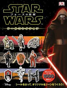 STAR-WARS-Force-of-Arousal-Sticker-Collection-Book-w-Extra