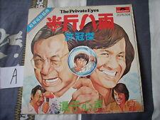 """a941981 Sam Hui HK Polydor 7"""" 許冠傑 半斤八兩 浪子心聲 (A) 1976"""