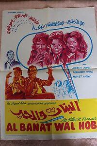 Details About Houssam Eddine Mostafa Al Banat Wal Hob Les Filles Et L Amour Affiche Ciné