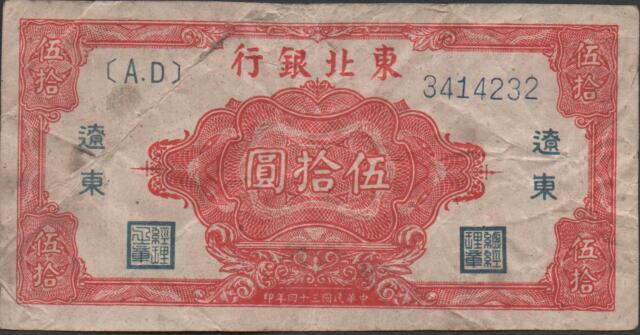 China 50 Yuan 1945  Block { AD } Circulated Banknote Rare