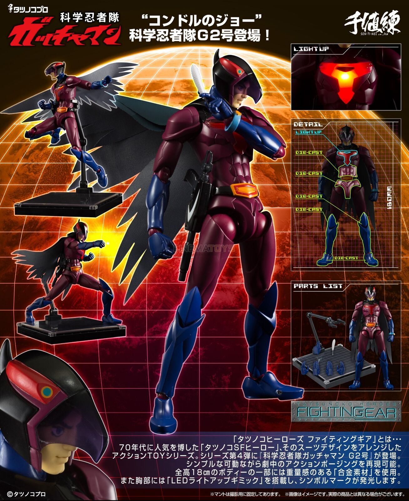Sentinel Tatsunoko Heroes Fighting Gear Gatchaman 2 Joe il Condor Action Figure