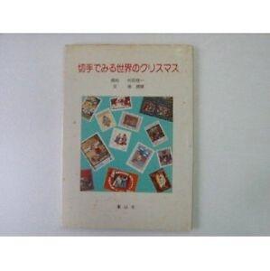 World Christmas Stamp Catalog Book