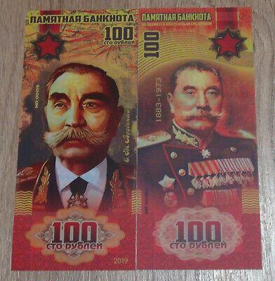 Russia 100 rubles 2019 Semyon Timoshenko Series Marshals Of Victory!
