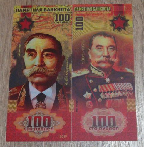 Series Marshals Of Victory! Russia 100 rubles 2019 Semyon Budyonny