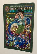 Carte dragon ball - card visual adventure prism japan N*253 part 95 EX