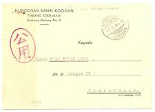 JAPAN OCCUP. DUTCH INDIES 17-03-04 -POSTAGE FREE = ORPHAN CHAMBER= CENSOR VF