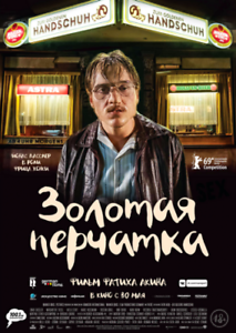 The-Golden-Glove-Der-goldene-Handschuh-Crime-Drama-Horror-DVD-ENGLISH-SUBS