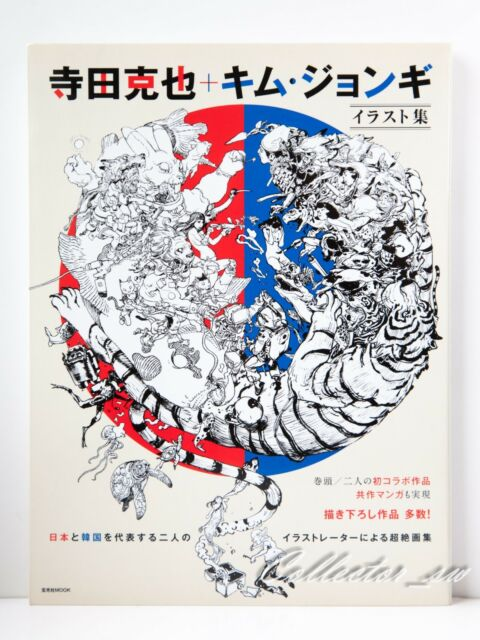 3 7 Days Jp Katsuya Terada Kim Jung Gi Illustration Art Book For Sale Online Ebay