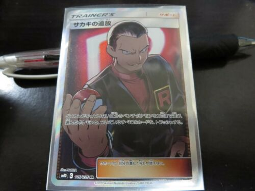 Pokemon card SM10 105/095 Gionvanni's Exile SR Double Blaze Japanese