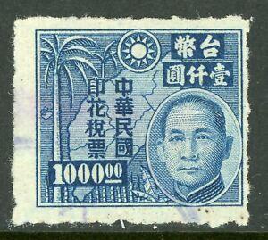 China 1950 Taiwan Revenue $1000 VFU X367 ✔️