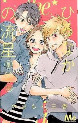 Daytime Shooting Star Extra Chapter Comic Hirunaka no Ryusei/ ship w/in 24hrs