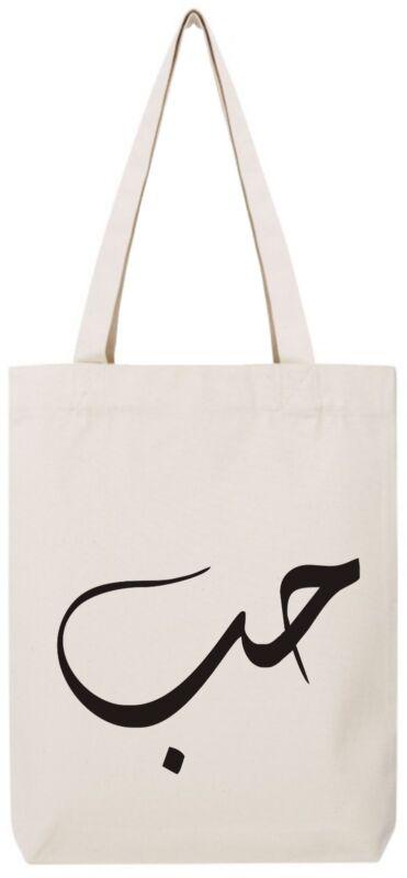 Amor En Árabe Urdu Farsi Romántico Niña Mujer Dance School Bolso Tote Bag T163