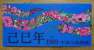 CHINA 1989 Booklet SB16 T133 New Year of Snake stamp 蛇小本 Markenheftchen