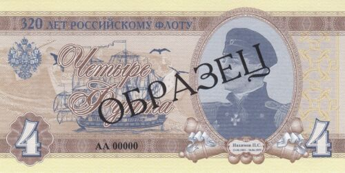 Russian Banknote Specimen 4 Pounds 2016 Series 320 years of Russian Navy UNC