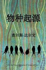 On the Origin of Species (Chinese Species) by Charles Darwin (2015, Paperback)