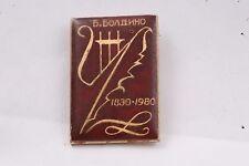 Soviet Alexander Pushkin 150 Year Boldino Autumn 1830 1980 Pin Badge Poet Poetry