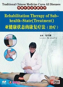 Chinese-Medicine-Rehabilitation-Therapy-of-Subhealth-State-Treatment-DVD