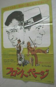 JAPAN, Filmplakat,Plakat,THE FRONT PAGE,EXTRABLATT,LEMMON,WALTER MATTHAU #193