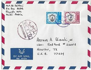 SAUDI ARABIA 1989 US QUSUR AL MUQBIL VIA AL MIZAHIMIYAH TO HOUSTON TEXAS RARE