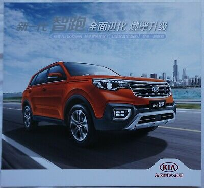 made In China Brochure Soft And Light _2019 Prospekt Methodical Dongfeng Yueda Kia Sportage Suv Car