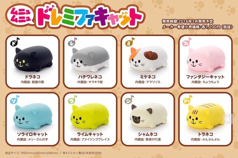 Munyu Munyu Doremifa cat Doremifa all eight sets From JAPAN Free shipping