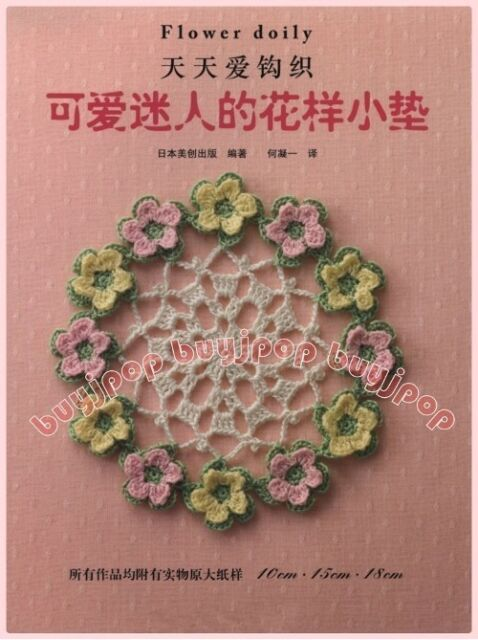 Out Of Print Sc Japanese Craft Pattern Book Crochet Lace Flower