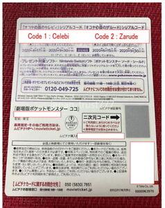Pokemon-Sword-Shield-Okoya-Zarude-amp-Shiny-Celebi-Ash-039-s-Cap-Serial-Code-Card