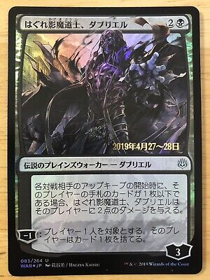 Rogue Shadowmage Prerelease Foil Promo War of Spark Magic the Gathering Davriel