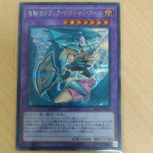 Yugioh Japanese RC03-JP020 Dark Magician Girl the Dragon Knight Secret Rare