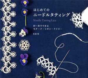 Needle-Tatting-Lace-Book-Japanese-Craft-Book