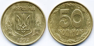 50-kopiyok-cents-coin-Ukraine-1992