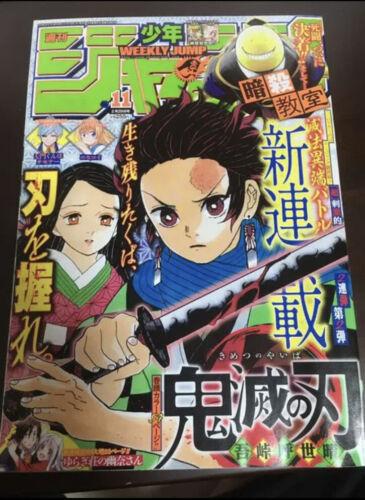 Kimetsu no Yaiba 1st Episode Demon Slayer Weekly Shonen Jump Magazine 2016 No 11