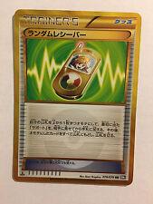 Pokemon Card / Carte Trainer's Enhanced Hammer 079/070 UR BW7 1ED