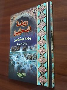 Arabic Islamic Book Rawdat Al-muhebeen By Ibn Qayyim Al-jawziyya P 2018 Bringing More Convenience To The People In Their Daily Life