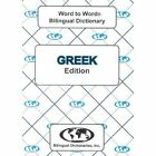 English-Greek & Greek-English Word-to-Word Dictionary: Suitable for Exams by C. Sesma (Paperback, 2013)