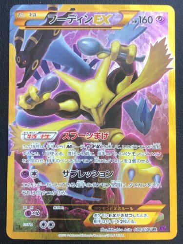 ALAKAZAM EX 088//078 UR SEC 1ST JAPANESE POKEMON CARD XY10 FATES COLLIDE NM//M