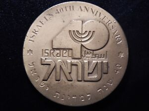Image Is Loading Israel 039 S 40th Anniversary Medal Zz145tqn