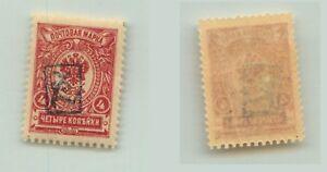 Armenia-1919-SC-33-mint-rta2559