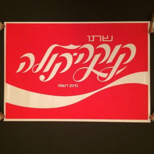 """26 1//4/"""" x 18/"""" Vintage Herbert Weininger Hebrew Coca Cola Silkscreen Poster"""