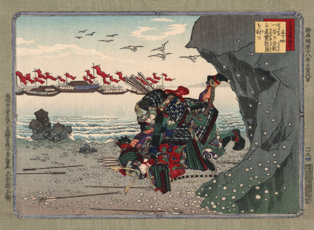 Antique Japanese SAMURAI WARRIOR Spear Sword Weapon Japan RP Fine Art Print